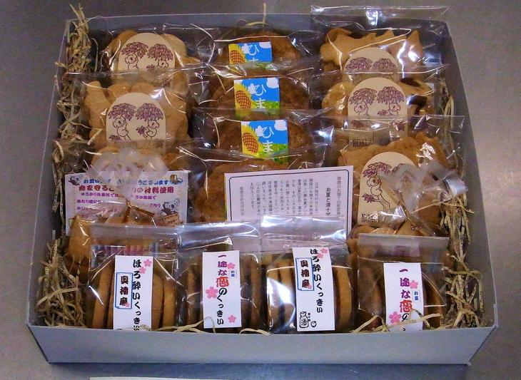 【ふるさと納税】010AD02N.やさしい味のクッキー詰め合わせ