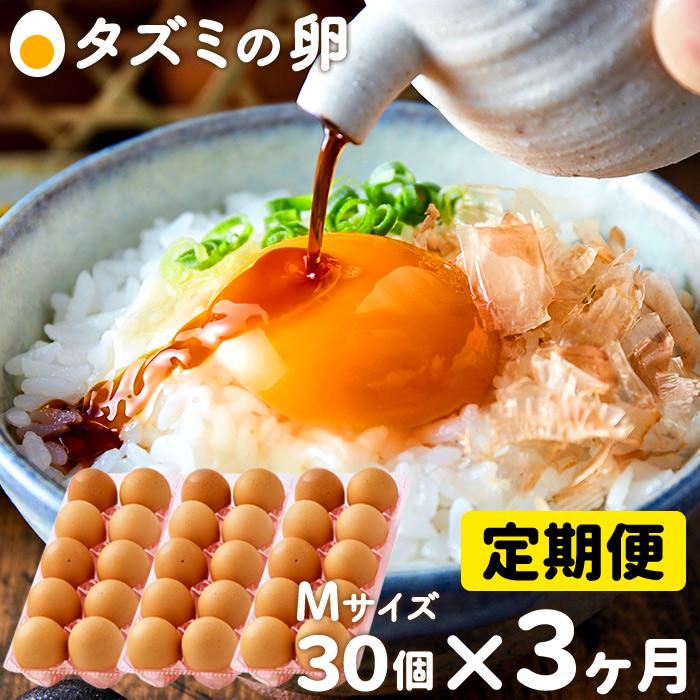 天然飼料ですくすく育ったタズミのたまご ふるさと納税 015AB01N.タズミの卵Mサイズ 格安激安 低廉 30個×3ヶ月