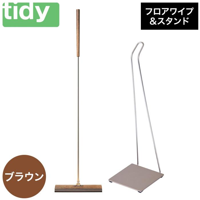 最新発見 【ふるさと納税】026EB01N.Floorwipe (ブラウン)&Stand [フロアワイプ&スタンドセット] [フロアワイプ&スタンドセット] (ブラウン), ミリタリーベース:f748c93d --- kventurepartners.sakura.ne.jp
