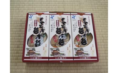 【ふるさと納税】C013 もちむぎ半生麺