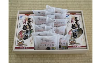 【ふるさと納税】C011 もちむぎ麺・どら焼きセット