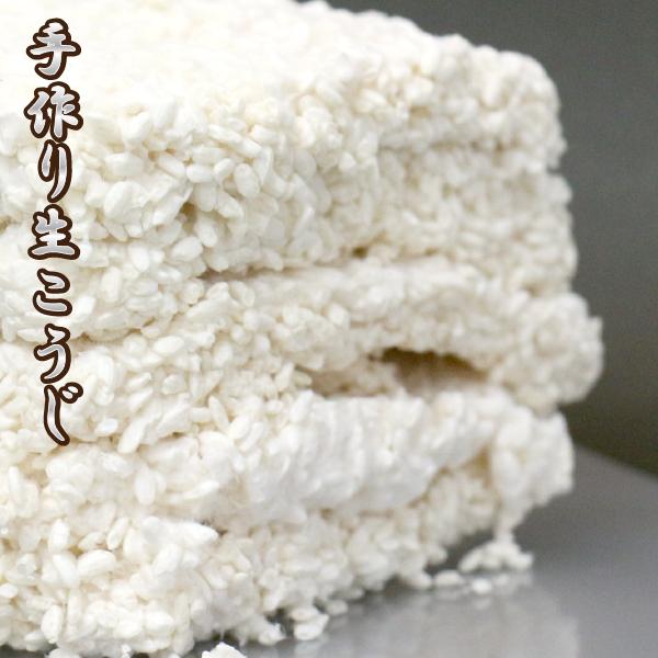 【ふるさと納税】手作り生米麹3kg(1kg×3袋入り)