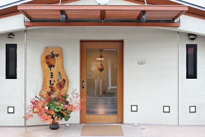 【ふるさと納税】E-13 日本料理 和やまむら ペア食事券