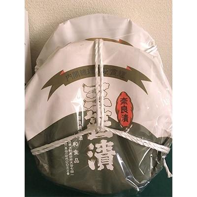 【ふるさと納税】三笠奈良漬 樽N90【1088886】