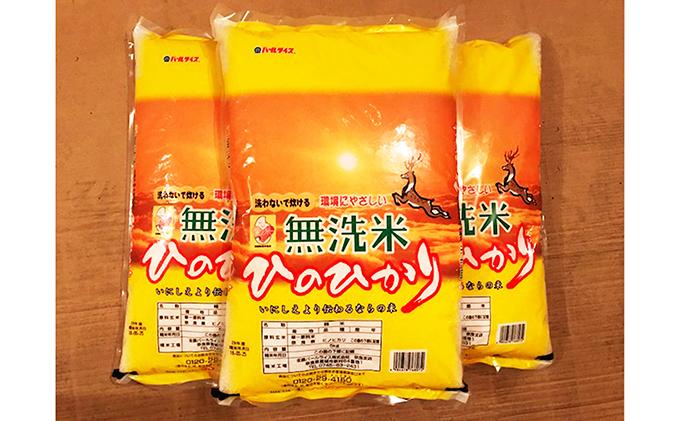 【ふるさと納税】奈良の米 無洗米ひのひかり 5kg×3袋 【お米・ヒノヒカリ・おこめ・白米】