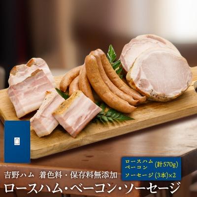 奈良県産ブランド豚 ヤマトポーク を奈良吉野の 山桜 で燻製 上質な脂肪でジューシーな味わいです ふるさと納税 着色料 保存料無添加 ソーセージ 送料無料でお届けします ベーコン ロースハム 3本 1088240 お気にいる 吉野ハム 計570g ×2