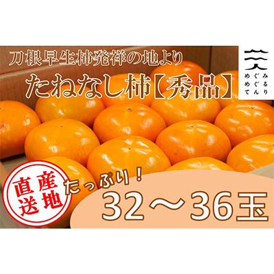 """果肉は緻密でまろやかな口当たりとまったりとした甘さは糖度では表せない柿です。 【ふるさと納税】刀根早生柿発祥の地""""かよ柿出荷組合""""より「たねなし柿」L~2Lサイズ(32~36玉)【秀品】【1138161】"""