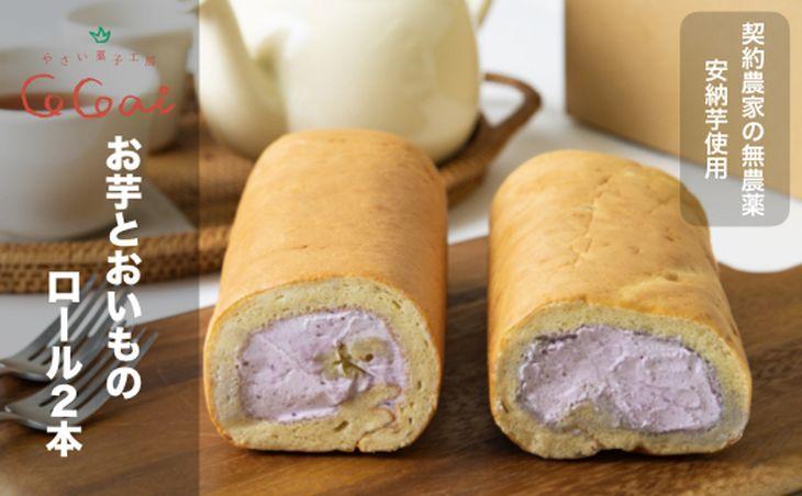 【ふるさと納税】お芋とおいものロールケーキ2本【冷凍発送】(グルテンフリー)