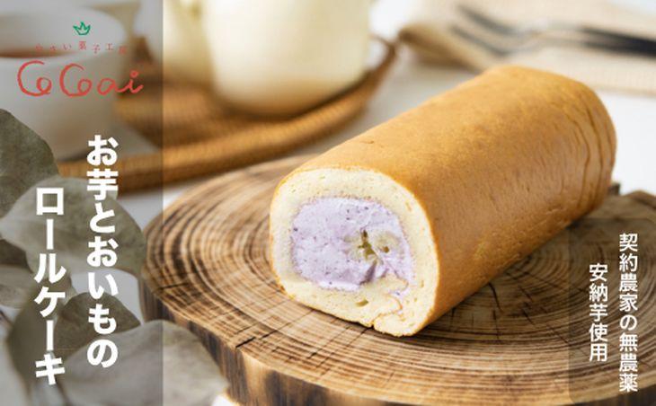 【ふるさと納税】お芋とおいものロールケーキ(グルテンフリー)&今井町の珈琲12袋【冷凍発送】