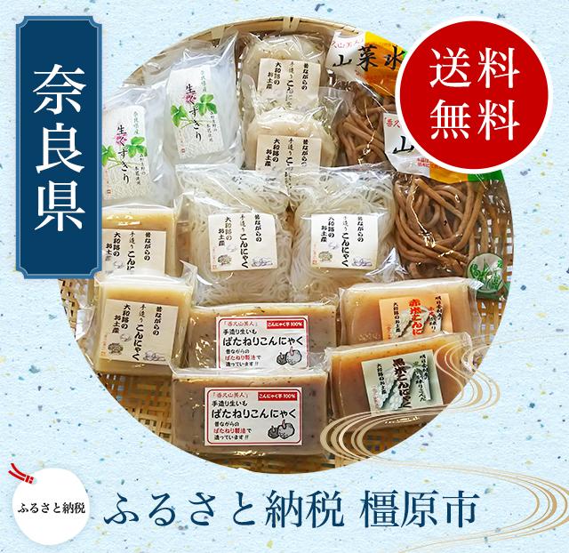 【ふるさと納税】こんにゃくと山菜水煮の詰合せ(秋冬)