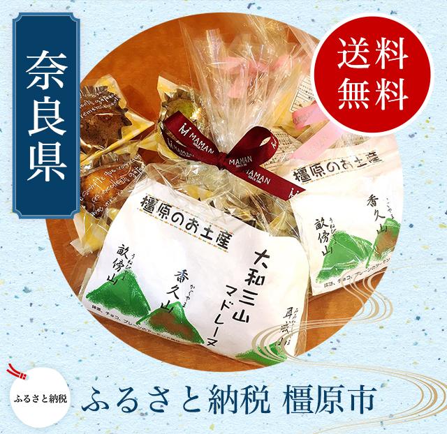 【ふるさと納税】大和三山(プチマドレーヌ)15個箱詰め+おためし品3個×2袋付
