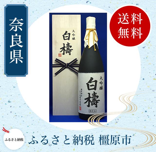 【ふるさと納税】大吟醸 白檮 1800ml(木箱入)×1本
