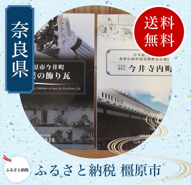 【ふるさと納税】今井町写真集2冊、ポストカード4枚、透かし彫りコースターセット
