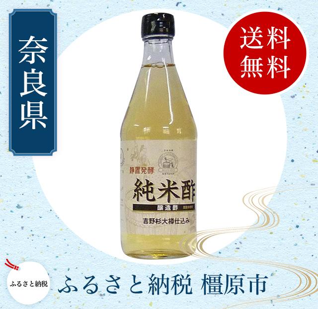 【ふるさと納税】芳醇で深い味わいが特徴のお酢セット2