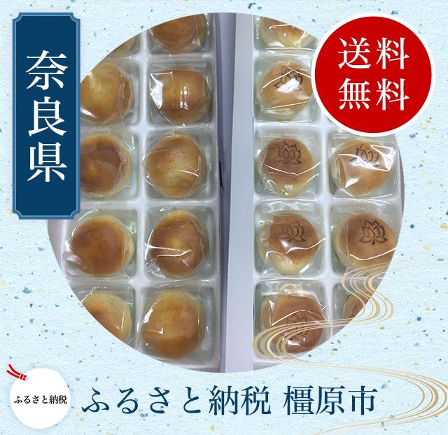 【ふるさと納税】和菓子(藤原乃蓮と大和乃国セット)