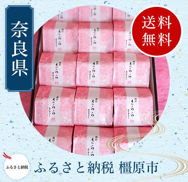 【ふるさと納税】おみやげものグランプリ受賞!!御菓子処美松の鵜野さらら