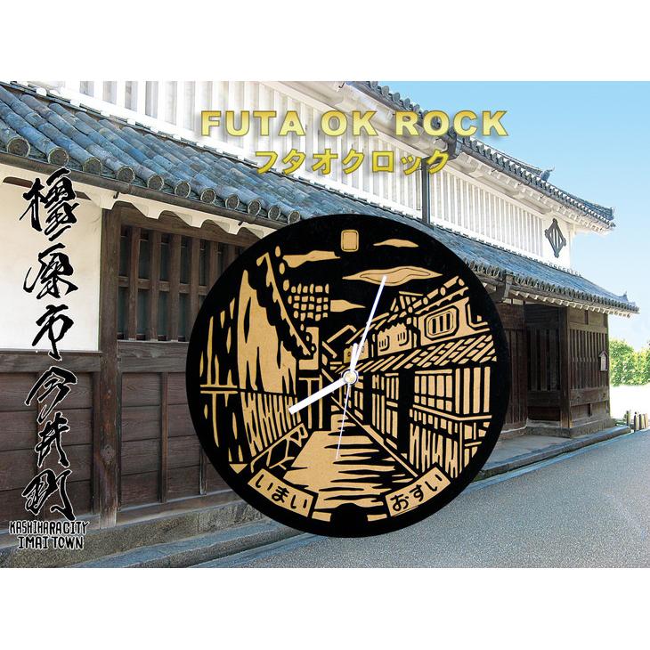 【ふるさと納税】江戸情緒あふれる伝統的な町家が約500軒現存する、橿原市今井町のデザインマンホールをあしらった木製掛け時計、フタオクロック