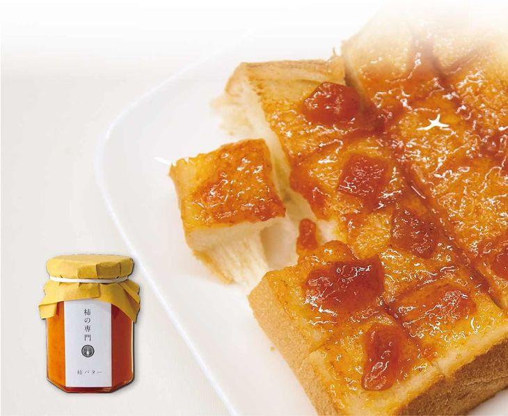 【ふるさと納税】【ふるさと名品オブザイヤー地方創生大賞受賞!】柿バター 30本入