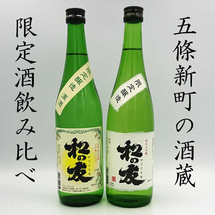 【ふるさと納税】松の友 純米大吟醸・純米吟醸 限定酒飲み比べセット