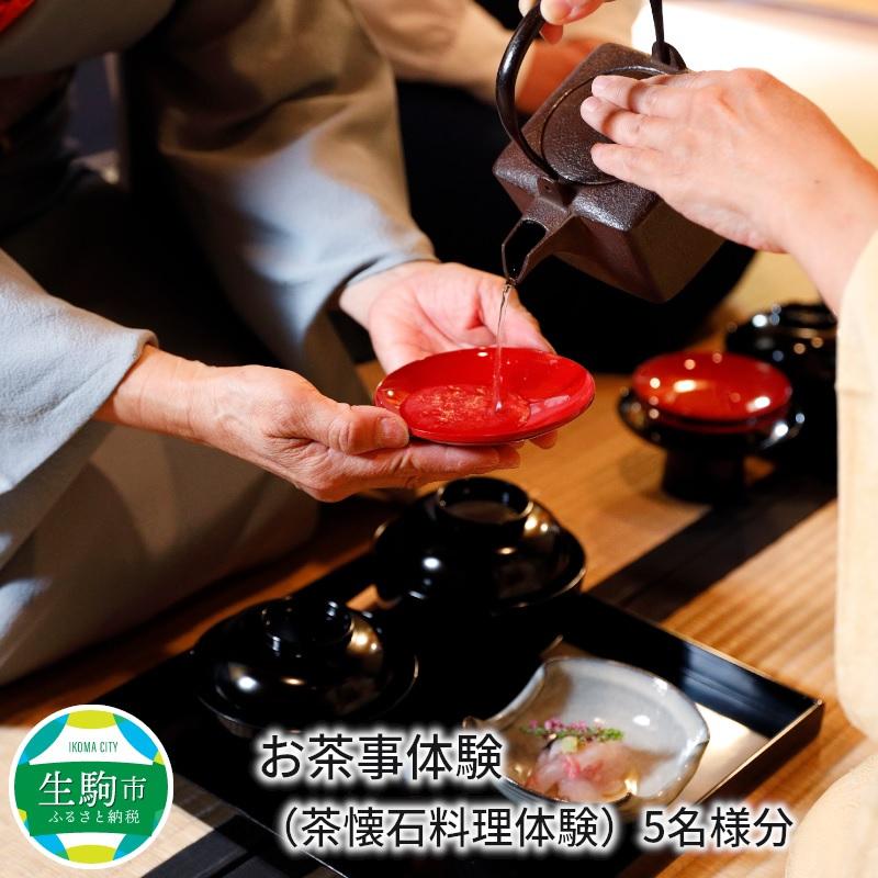 懐石などを伴う 正式な茶会で 茶道の集大成として学ばれる 茶事 お茶事体験 ふるさと納税 捧呈 [再販ご予約限定送料無料] 茶懐石料理体験 5名様分