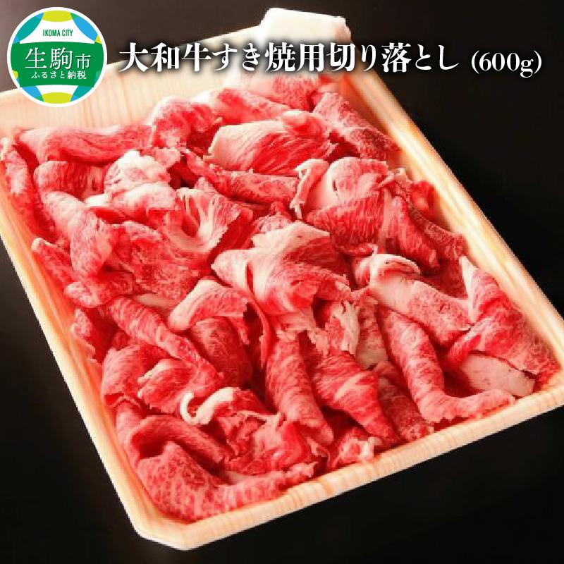 奈良の自然が育んだ良質な和牛のすき焼用切落としです ご自宅用として 柔らかな食感とお肉の甘み 旨み 香ばしさをお楽しみ下さい おトク すき焼用切り落とし 大和牛 600g ふるさと納税 訳あり