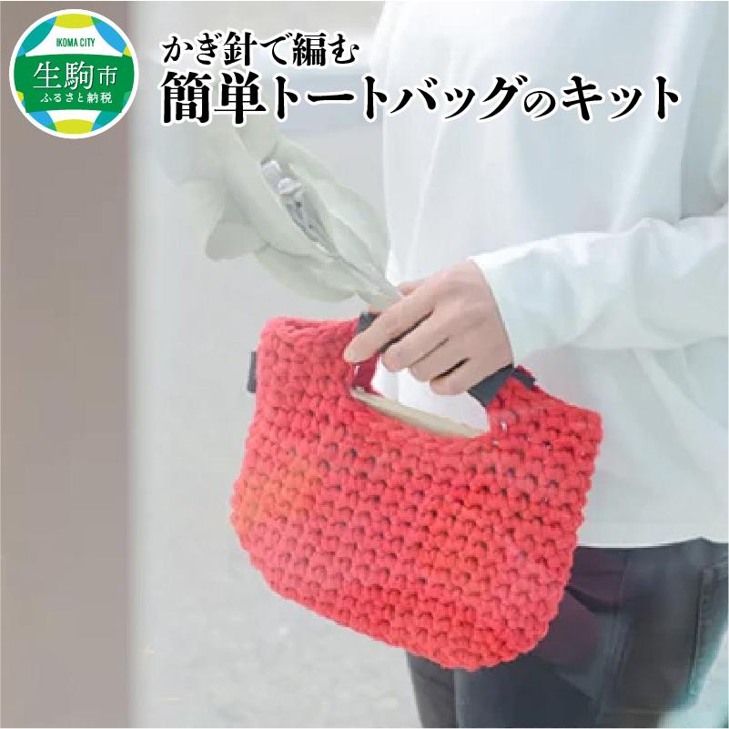 小さなトートバッグは 財布とスマホを持って 毎週更新 ちょっとそこまで出掛けるのにちょうどいいサイズです 新作多数 ふるさと納税 かぎ針で編む簡単トートバッグのキット