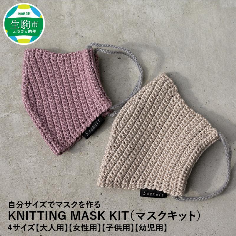 コットン素材の手作りマスクを 店内限界値引き中 セルフラッピング無料 自分に合ったカラーとサイズで作ってみませんか おうち時間もきっと楽しんでいただけます なかなかサイズがないという方にもおすすめです ふるさと納税 KNITTING MASK マスクキット 女性用 幼児用 4サイズ 大人用 送料込 KIT 子供用