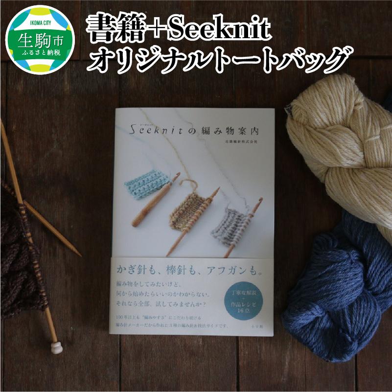 老舗編み針メーカーによる編み物入門書 全品送料無料 ふるさと納税 人気海外一番 Seeknitオリジナルトートバッグ 書籍