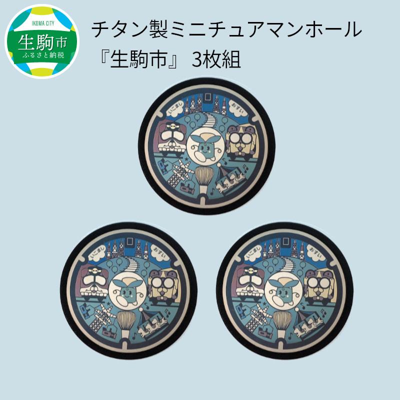 生駒市のイメージキャラクター 日本未発売 たけまるくん など人気者がデザインされたマンホールをそのままミニチュアにしました 軽い 丈夫 熱にも強い チタン製ミニチュアマンホール 迅速な対応で商品をお届け致します 生駒市 サビにくい 3枚組 ふるさと納税