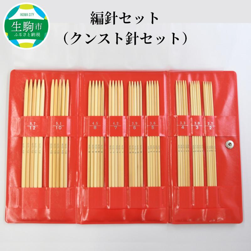 奈良県生駒市 ふるさと納税 クンスト針セット 驚きの価格が実現 メーカー直送 編針セット