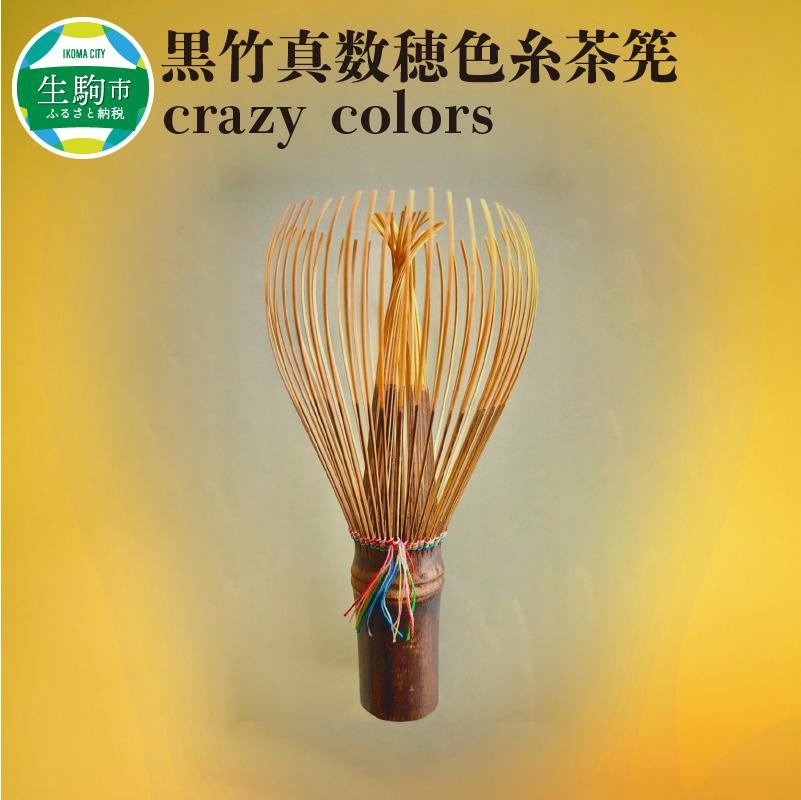 使いやすく美しい国産茶筅 ふるさと納税 黒竹真数穂色糸茶筅 colors 価格交渉OK送料無料 祝日 crazy