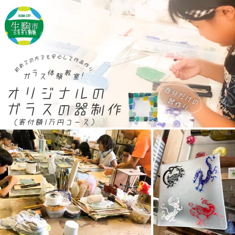 新品 自分だけの器作り ふるさと納税 ガラス体験教室 オリジナルのガラスの器制作 最新 寄付額1万円コース