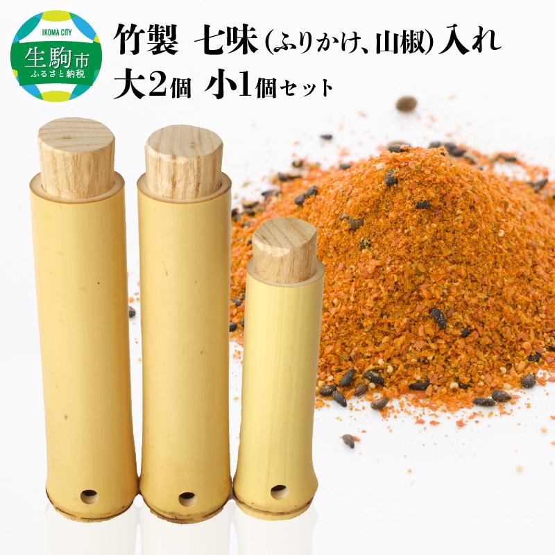 ふるさと納税 竹製 無料サンプルOK 七味 激安超特価 ふりかけ 入れ 山椒 大2個小1個セット