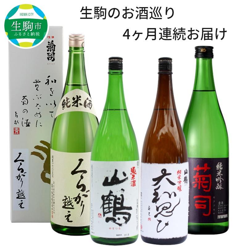 生駒のお酒巡り4ヶ月連続お届けです 地元産の日本酒 無料サンプルOK 創業約300年の蔵元の味を ご自宅でゆっくり味わってみてください お得クーポン発行中 生駒のお酒巡り 4ヶ月連続お届け ふるさと納税