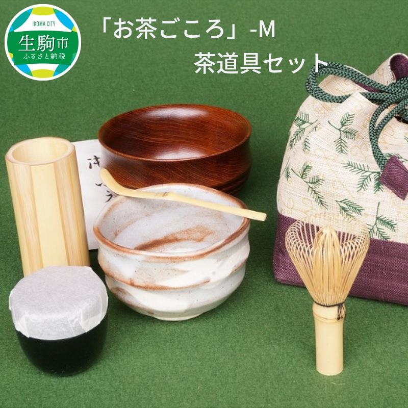与え 海外 野山 その他 訳あり 何時でも 何処ででも手軽にタイムリーに抹茶を点てられる本格的茶道具セット 今回 ふるさと納税 茶道具セット -M 木製拭漆の建水をセットにしました お茶ごころ