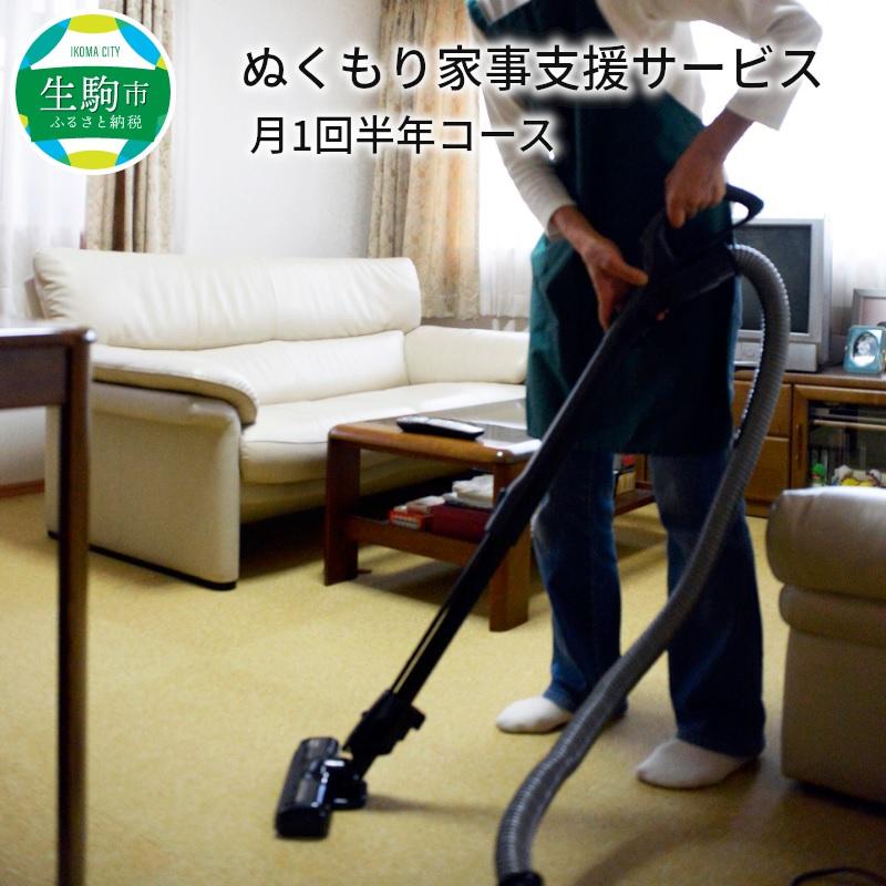 【ふるさと納税】ぬくもり家事支援サービス月1回半年コース