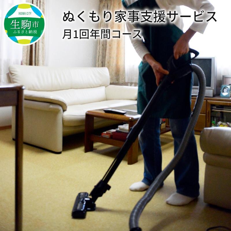 【ふるさと納税】ぬくもり家事支援サービス月1回年間コース