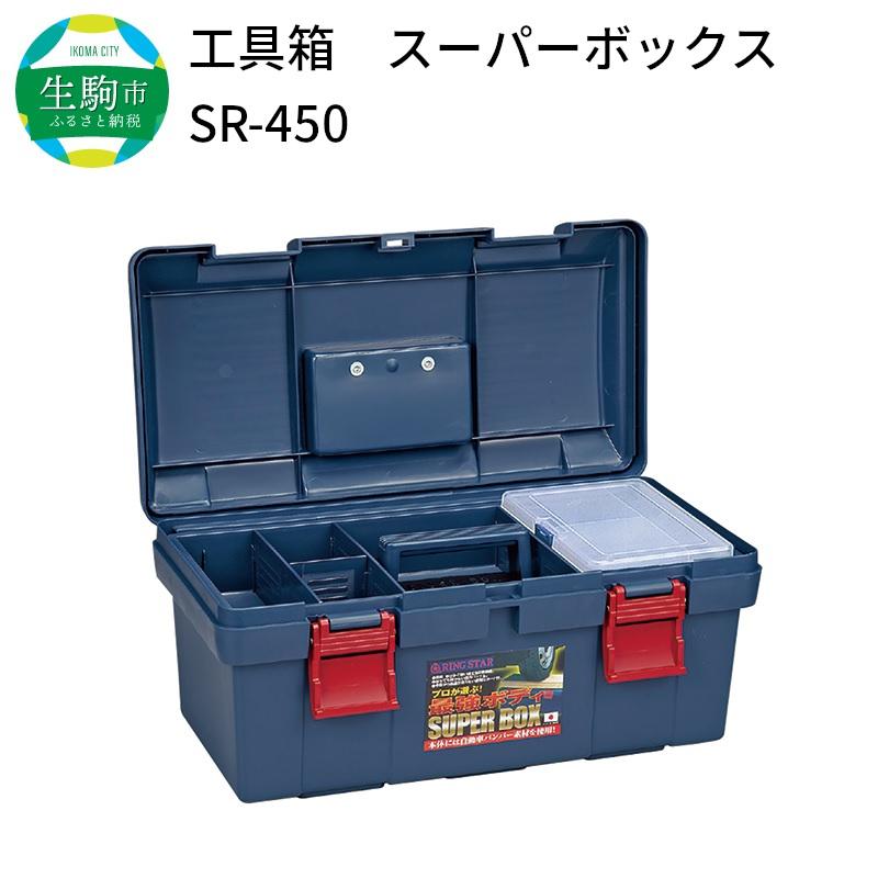 自動車バンパー素材使用 今だけ限定15%OFFクーポン発行中 様々なタフコンディションを克服した究極ツールボックス 工具箱の定番サイズ 捧呈 ふるさと納税 スーパーボックス SR-450 工具箱