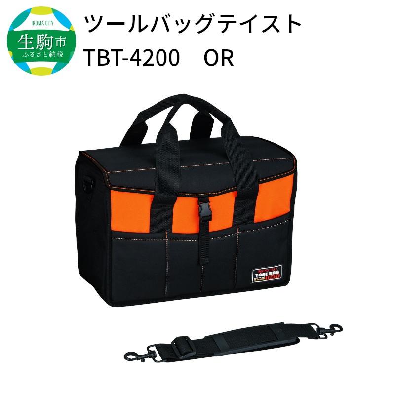 センスが光る 耐久性 機能性抜群 5%OFF ちょうどいいサイズで使いやすいツールバッグです 使いやすく ツールバッグテイスト ふるさと納税 フタ付きでほこり等の侵入を防ぎます TBT-4200 OR ブランド買うならブランドオフ