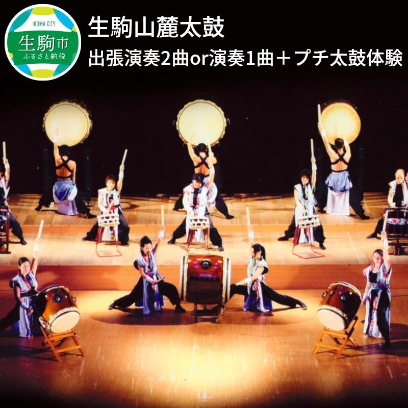 ふるさと生駒に伝統芸能を をモットーに沢山の方に和太鼓の音色をお届け ぜひ迫力ある太鼓の響きをお楽しみください 日本産 ふるさと納税 早割クーポン 生駒山麓太鼓 出張演奏2曲or演奏1曲 プチ太鼓体験