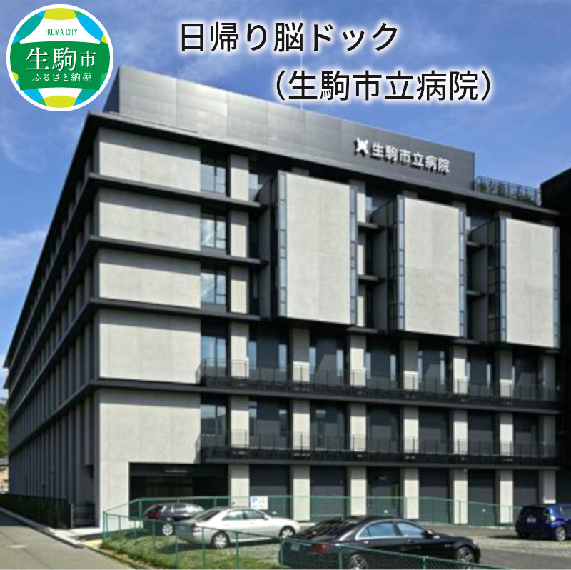 【ふるさと納税】日帰り脳ドック(生駒市立病院)