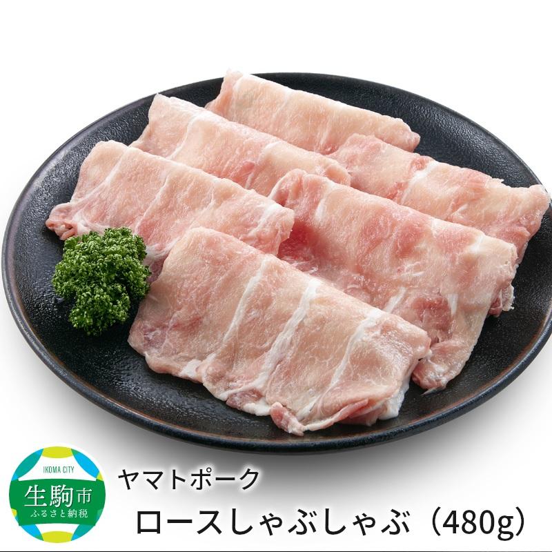 奈良が育てた上質の脂肪が適度に入ったくせの無いジューシーな味わいの豚肉です お好みのつけダレで しゃぶしゃぶ 又は冷しゃぶでお召し上がり下さい 野菜巻などにもお使い頂けます ロースしゃぶしゃぶ ふるさと納税 ヤマトポーク 激安 激安特価 往復送料無料 送料無料 480g