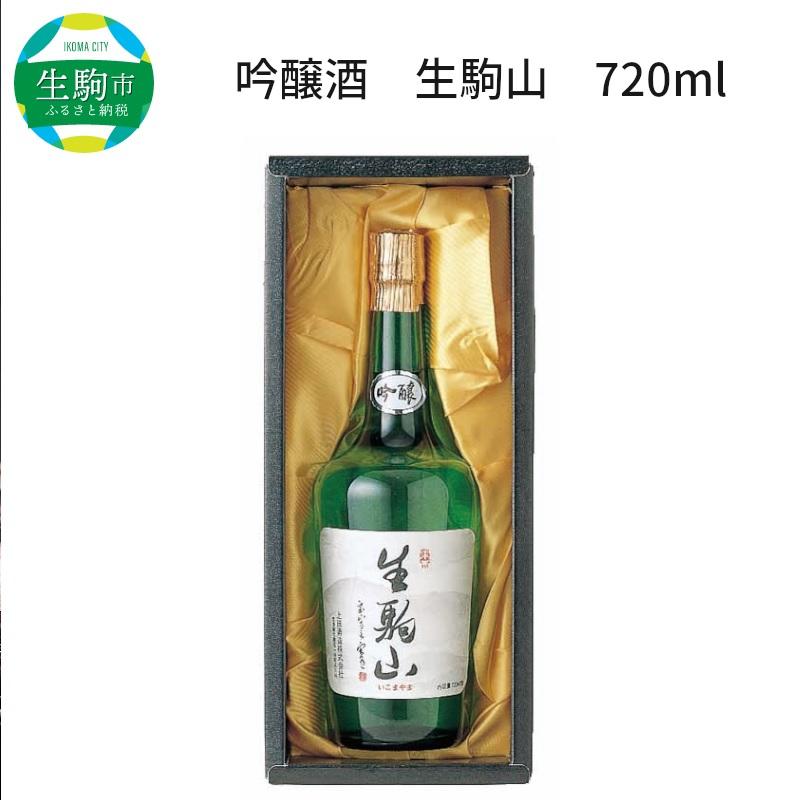 杯に注ぐたびに鼻をくすぐる吟醸香は生駒山系を思わせる広がりのあるおおらかさ 通好みのやや辛口 記念日 ふくよかな旨みのお酒をお楽しみ下さい ふるさと納税 720ml 売買 生駒山 吟醸酒