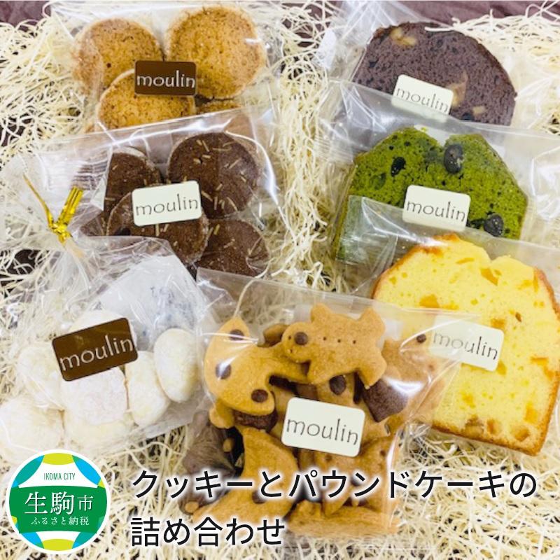 """どれも甘さひかえめ""""ヘルシー""""と""""おいしい""""のよくばりなクッキー ケーキの数々 ぜひ一度ご賞味いただき一人でも多くの方がmoulinのファンになってくだされば幸いです クッキーとパウンドケーキの詰め合わせ 訳あり ふるさと納税 日本製"""
