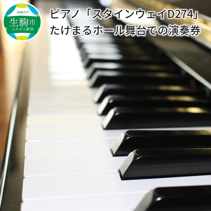 驚きの価格が実現 世界最高峰のピアノと評される スタインウェイD274 信託 を生駒駅前のたけまるホール大ホール舞台で1コマ演奏していただけます ピアノ たけまるホール舞台での演奏券 ふるさと納税