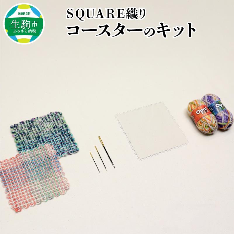 ついに再販開始 SQUAREプレートに糸を引っ掛けながら 縦糸 送料無料/新品 横糸 縦糸と順番にはわせて ふるさと納税 最後の横糸を織地を作るように縫うだけで SQUARE織りコースターのキット とっても可愛い織地コースターが完成