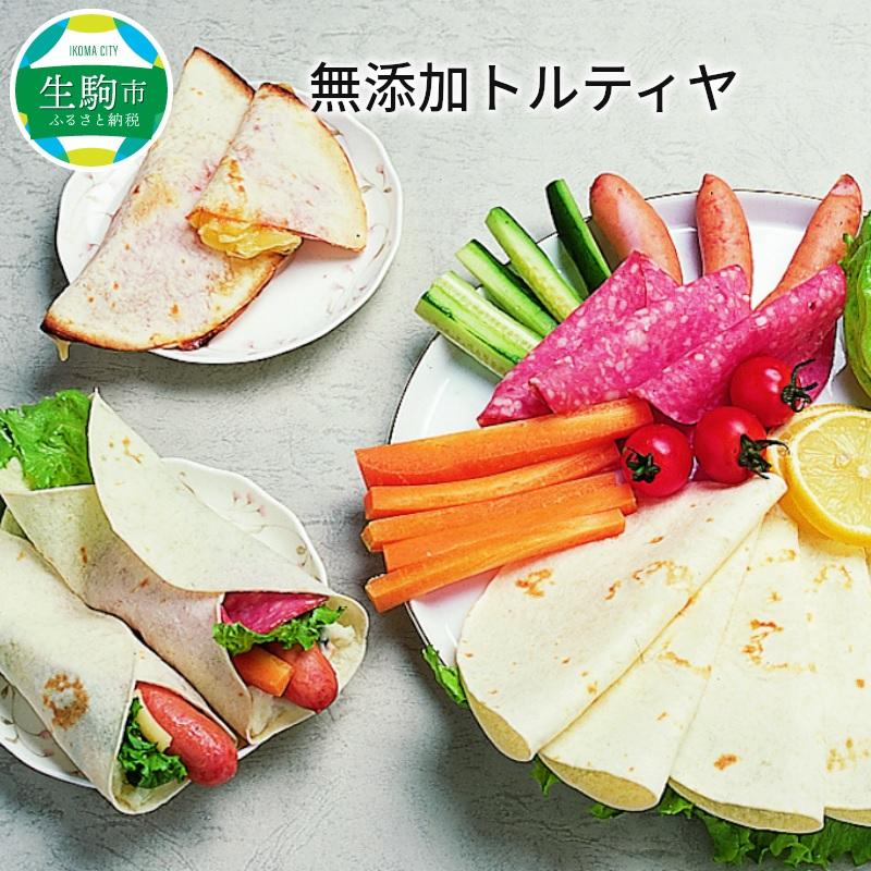 (人気激安) 無添加のショートニングを使った安心のトルティヤ ピザ生地の代わりやお肉や野菜を巻いたり幅広くお使い頂けます 無添加トルティヤ ふるさと納税 格安 価格でご提供いたします