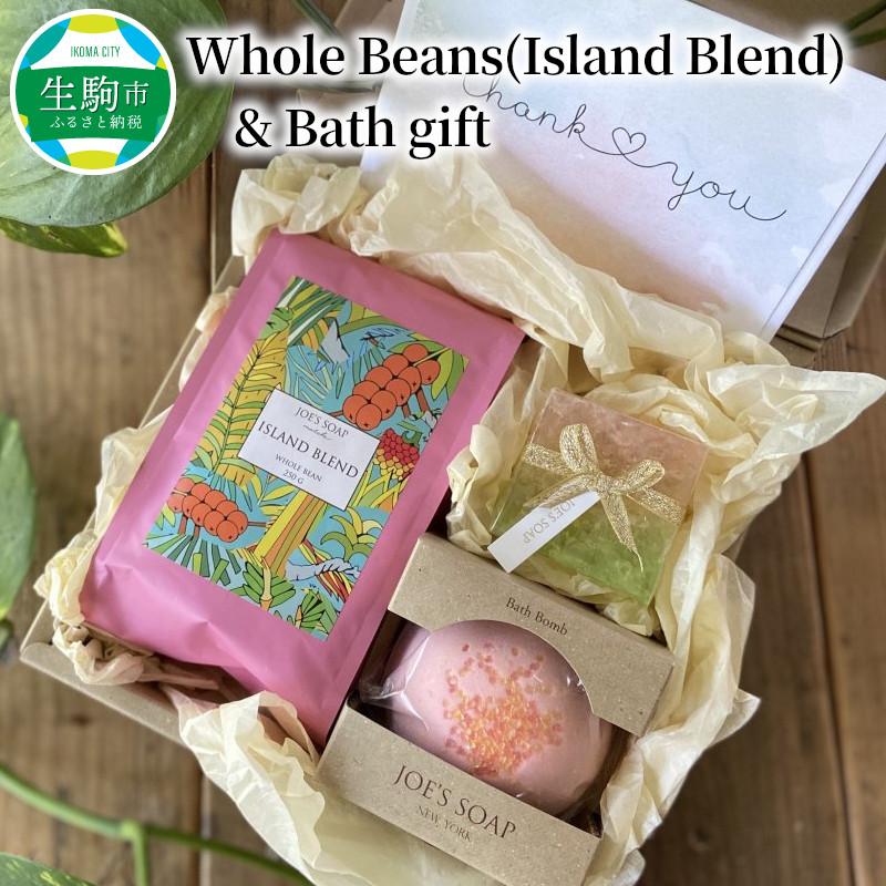 人気のオリジナルコーヒー豆とバスギフト ふるさと納税 Whole Beans Island 登場大人気アイテム Bath Blend gift セール品
