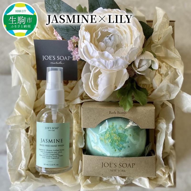 ハワイアンジャスミンとユリの香りで心も体もリラックス~ ふるさと納税 年間定番 JASMINE×LILY 信頼