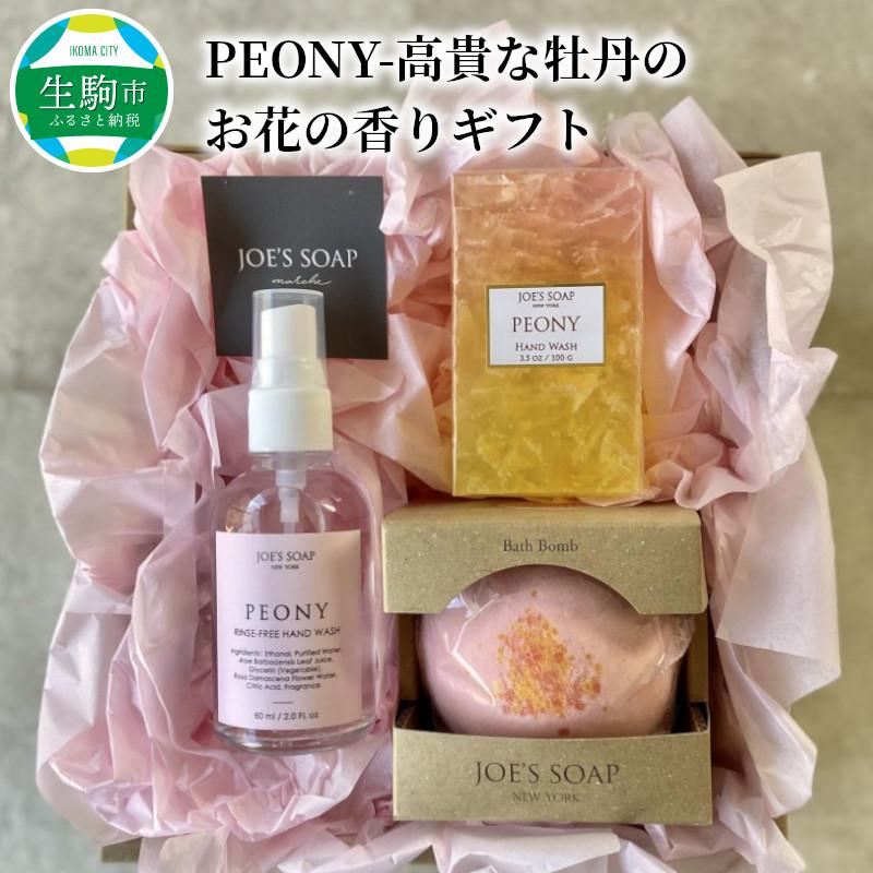 牡丹のお花の香りに包まれてリラックスタイムを~ 毎日がバーゲンセール ふるさと納税 日本産 PEONY-高貴な牡丹のお花の香りギフト